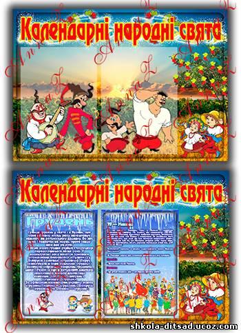 Календарні народні свята куточок
