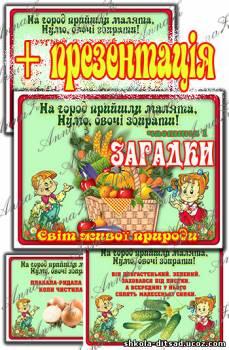 Загадки. Овощи + презентация  на украинском языке
