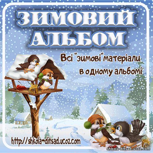 http://shkola-ditsad.ucoz.com/_ld/10/s64432937.jpg