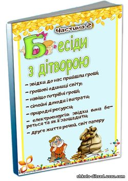 http://shkola-ditsad.ucoz.com/_ld/10/s83659781.jpg