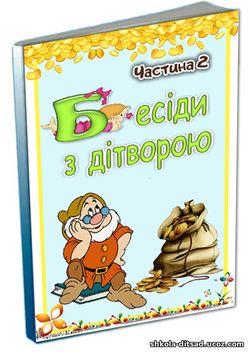 http://shkola-ditsad.ucoz.com/_ld/10/s99989236.jpg