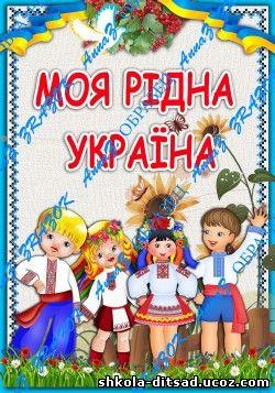 http://shkola-ditsad.ucoz.com/_ld/3/69332322.jpeg