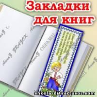 http://shkola-ditsad.ucoz.com/_ld/3/s36835723.jpg
