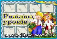 http://shkola-ditsad.ucoz.com/_ld/3/s68639966.jpg