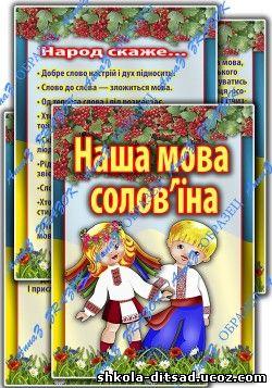 http://shkola-ditsad.ucoz.com/_ld/4/24732999.jpeg