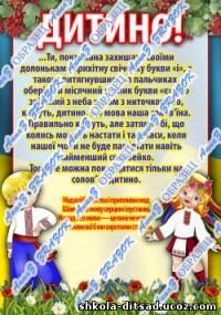 http://shkola-ditsad.ucoz.com/_ld/4/s99595203.jpg