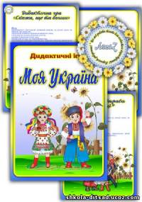 http://shkola-ditsad.ucoz.com/_ld/5/s57888287.jpg