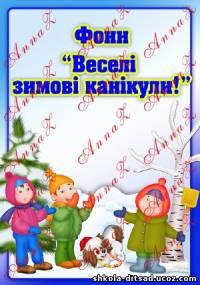 """Фоны """"Веселые зимние каникулы!"""""""