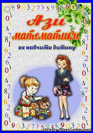 http://shkola-ditsad.ucoz.com/_ld/7/14192056.jpeg