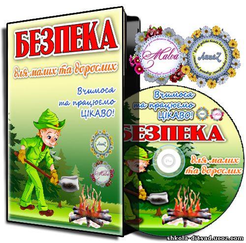 http://shkola-ditsad.ucoz.com/_ld/7/37033246.jpg