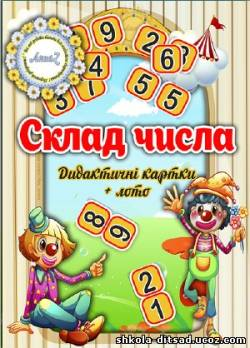 http://shkola-ditsad.ucoz.com/_ld/7/s07120152.jpg