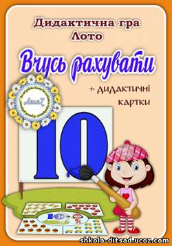 http://shkola-ditsad.ucoz.com/_ld/7/s83866542.jpg