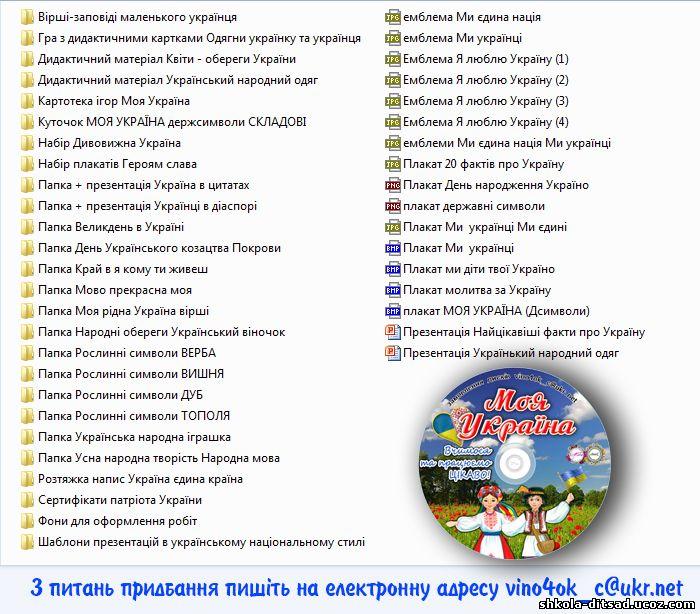 http://shkola-ditsad.ucoz.com/_ld/8/46296488.jpg