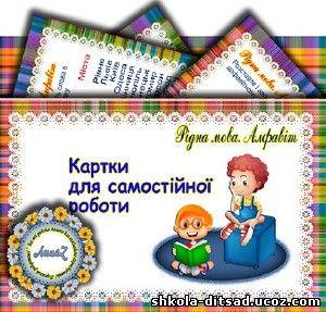 http://shkola-ditsad.ucoz.com/_ld/8/89754057.jpeg