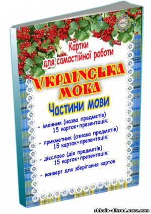 Українська мова. Частини мови. Картки для самостійної роботи.